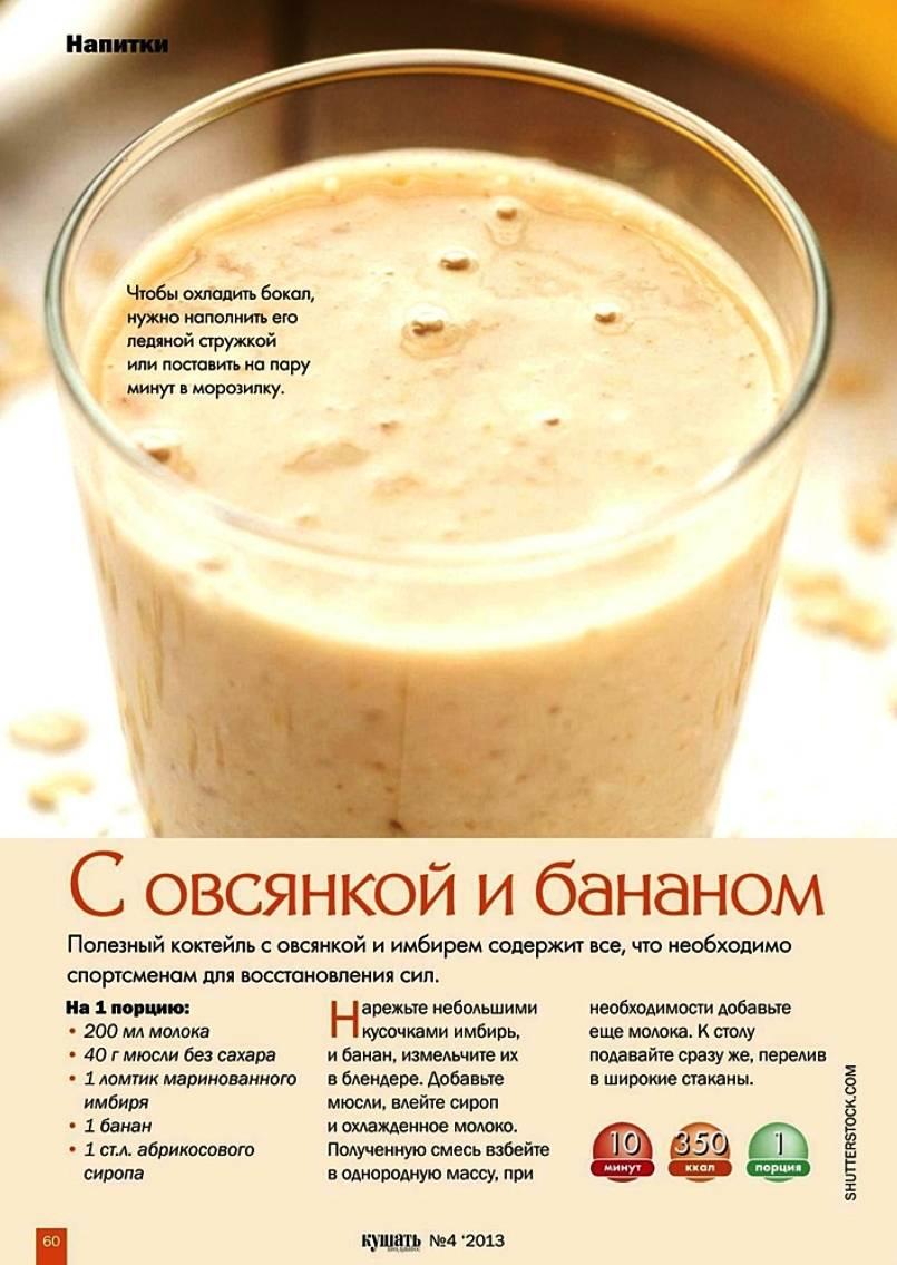 Смузи с овсянкой: полезные и вкусные рецепты для блендера