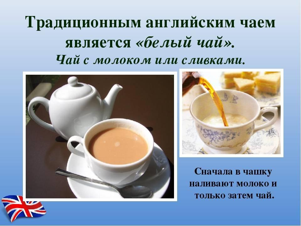 Пить чай — это так по-английски.
