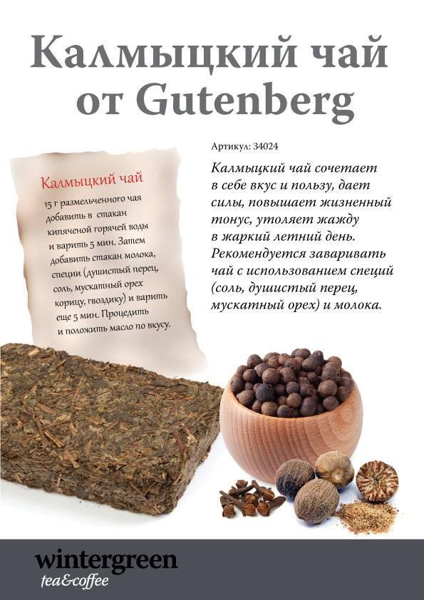 Калмыцкий чай - рецепты приготовления, польза и вред