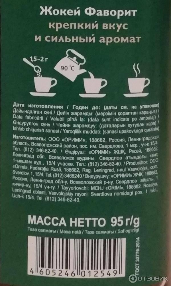 Из чего делают кофе жокей и как его правильно готовить — обзор бренда