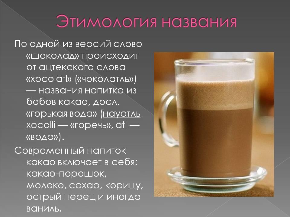 Все о кофе: что это такое, его разновидности,польза и вред популярного напитка