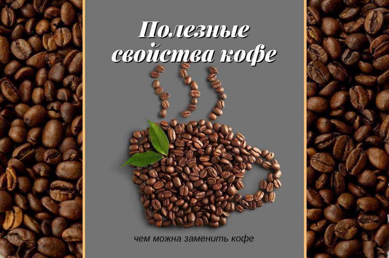 Польза и вред кофе для организма – 8 тайных свойств. шокирующая правда от экспертов