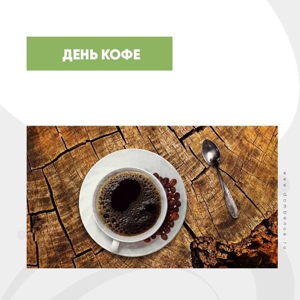 Международный день кофе в 2021 году