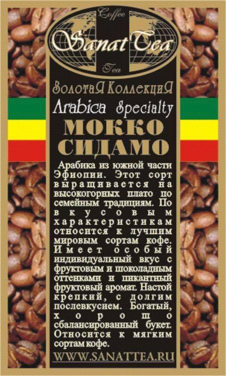 Кофе мокко