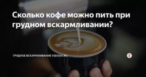 Допустимая суточная доза кофе