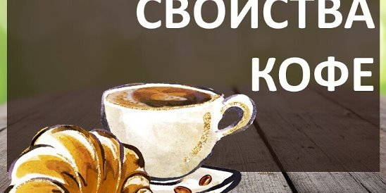 Вымывает ли кофе из организма кальций, калий, железо и другие микроэлементы?