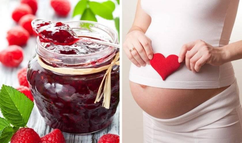 Польза и вред малины для будущих мам. можно ли есть свежие ягоды и варенье во время беременности?