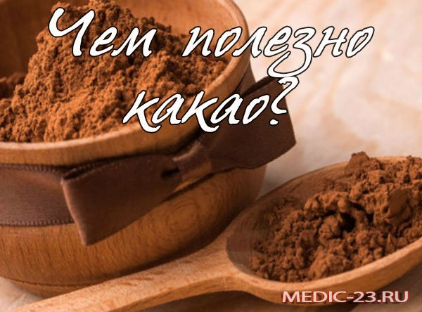 Какао: польза и вред для здоровья – здоровье как усилие воли