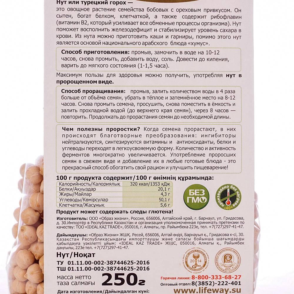 Турецкий горох нут: польза и вред для здоровья, рецепты приготовления. как выбирать и хранить