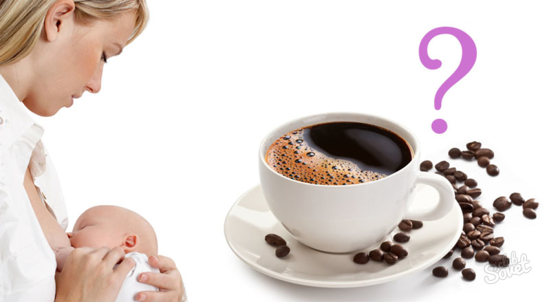 Кофе при грудном вскармливании. можно ли употреблять?