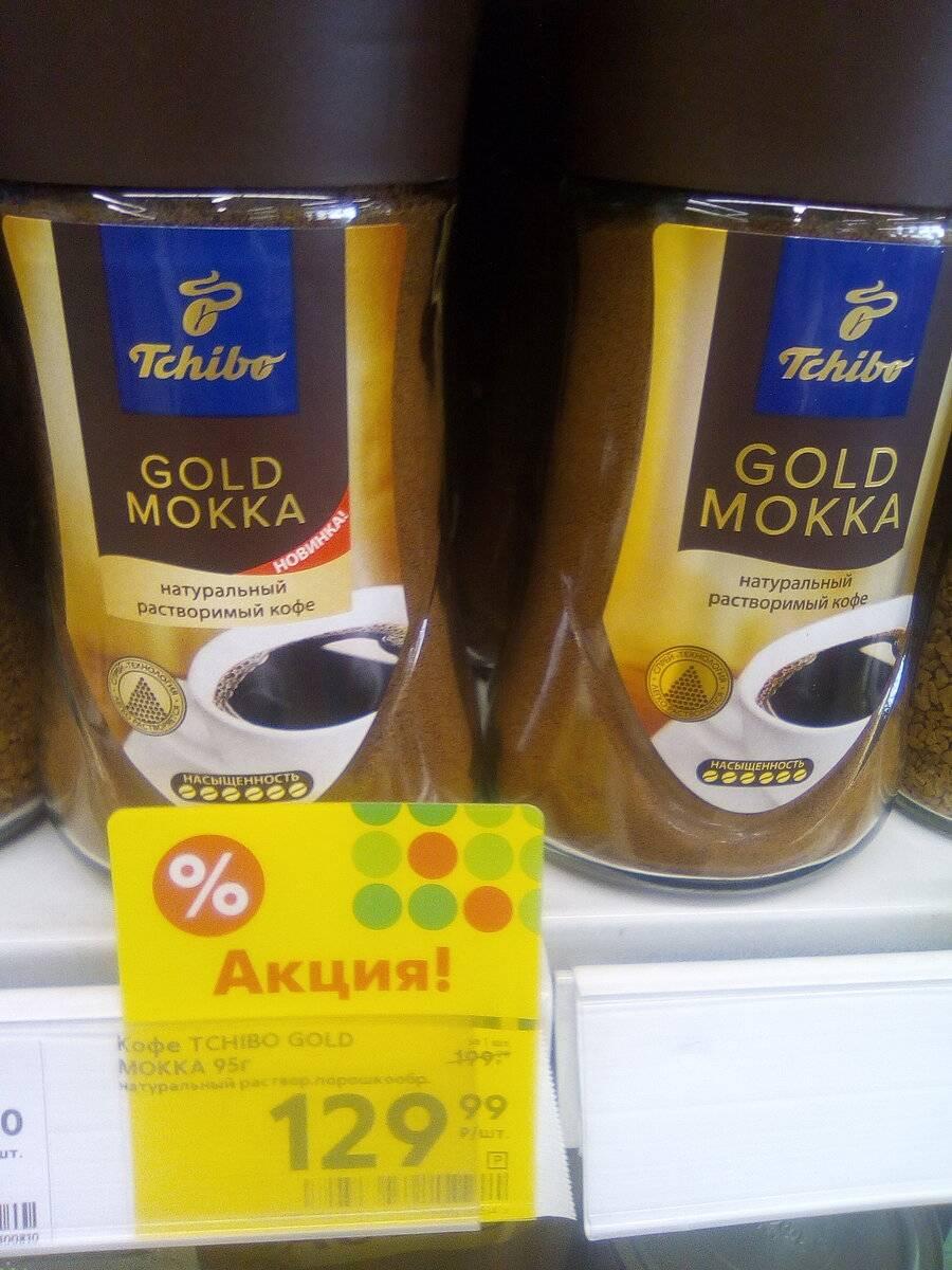 Кофе чибо: отзывы, голд коллекция от бренда tchibo, фото