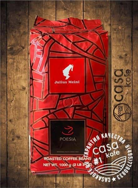 Julius meinl: виды кофе и чая, отзывы, история бренда