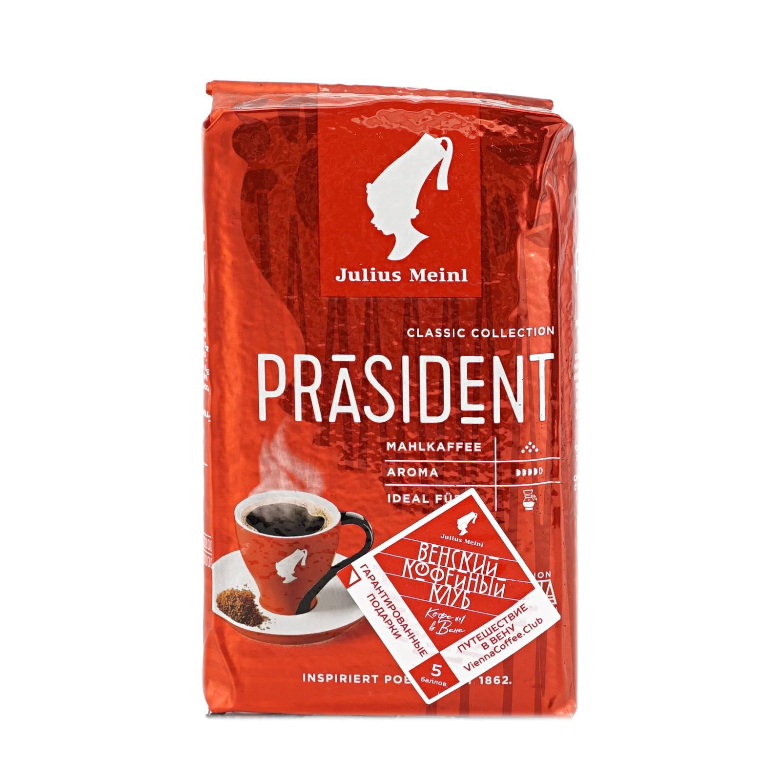 Кофе в зернах julius meinl jubileum 1 кг — цена, купить в москве
