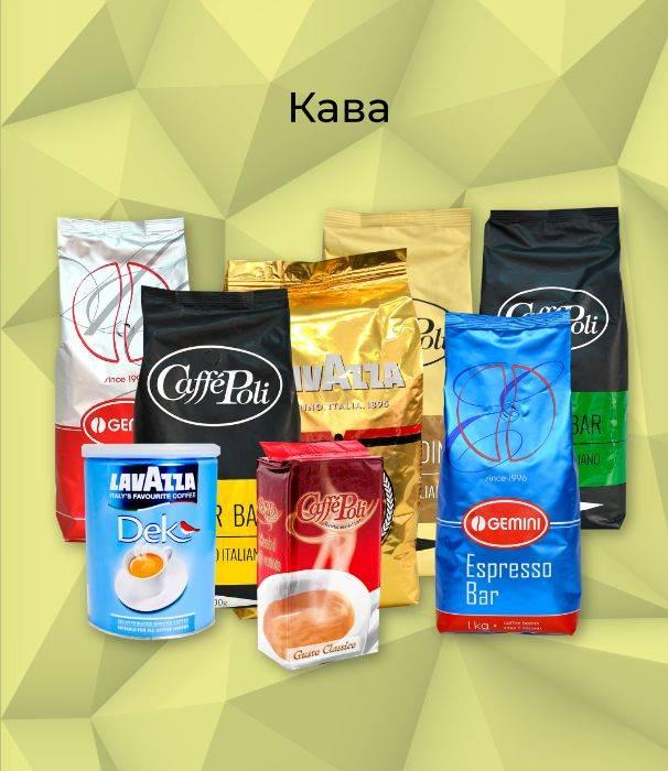 Виды и описания кофе лавацца (lavazza) - какой лучший из всех сортов?