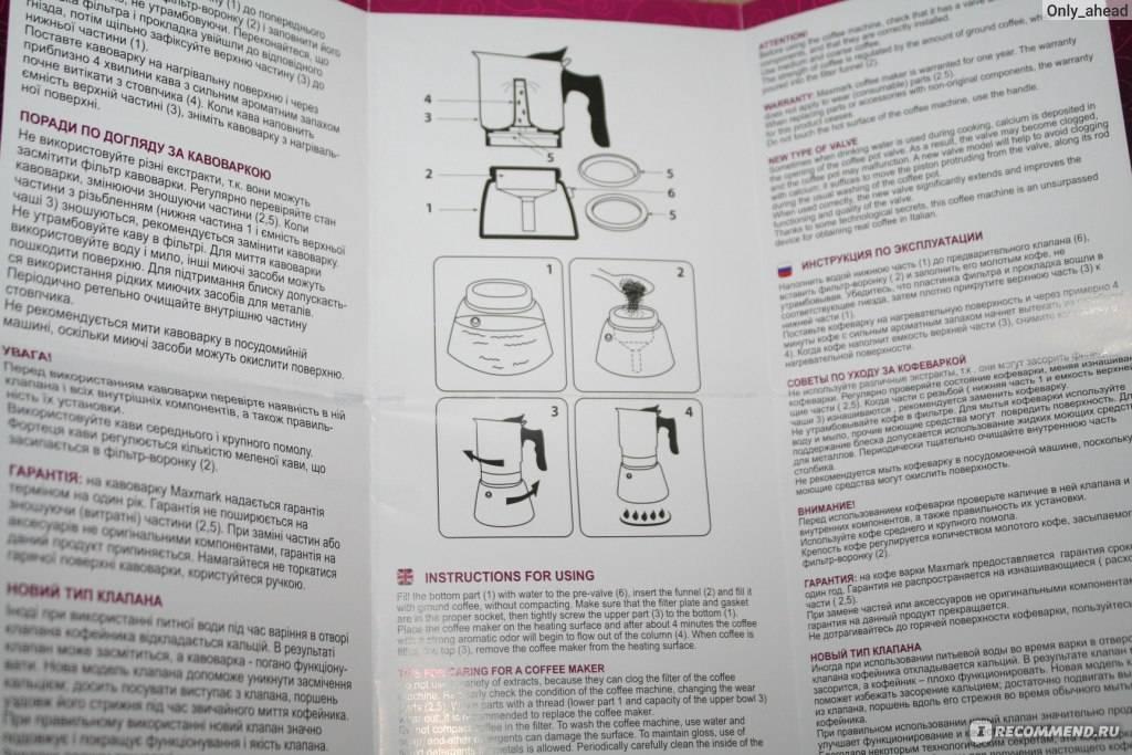 Гейзерная кофеварка: принцип работы, как правильно пользоваться на газу и электрической плите, подробная инструкция как сварить вкусный кофе