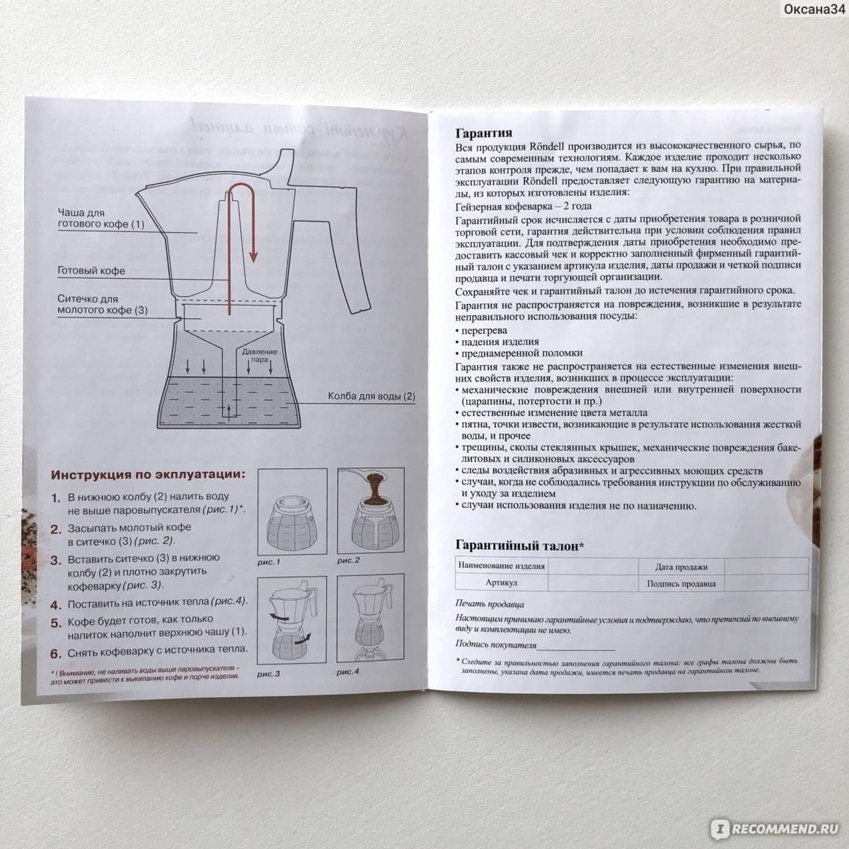 Что такое кофеварка гейзерного типа — описание и устройство