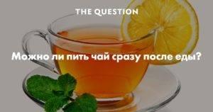 Можно ли пить чай натощак: влияние чая на организм