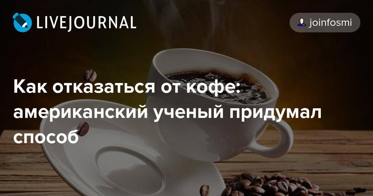 Как отреагирует ваш организм на отказ от кофе?