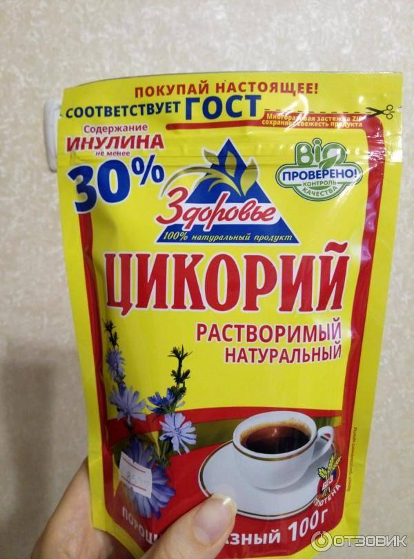 Кофе или цикорий: что полезнее, вкусовые качества, влияние на организм, польза и вред, отзывы | кулинарный портал