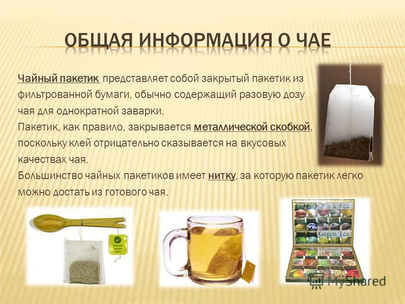 Срок годности чая: какие сорта сколько хранятся
