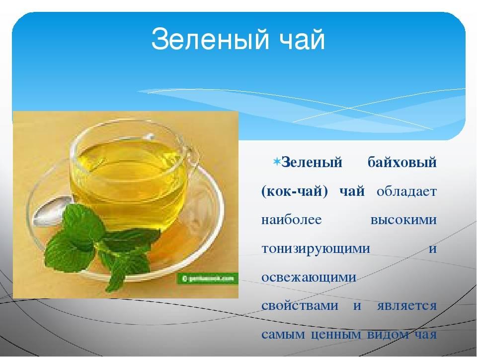 Что называют байховым чаем и почему?