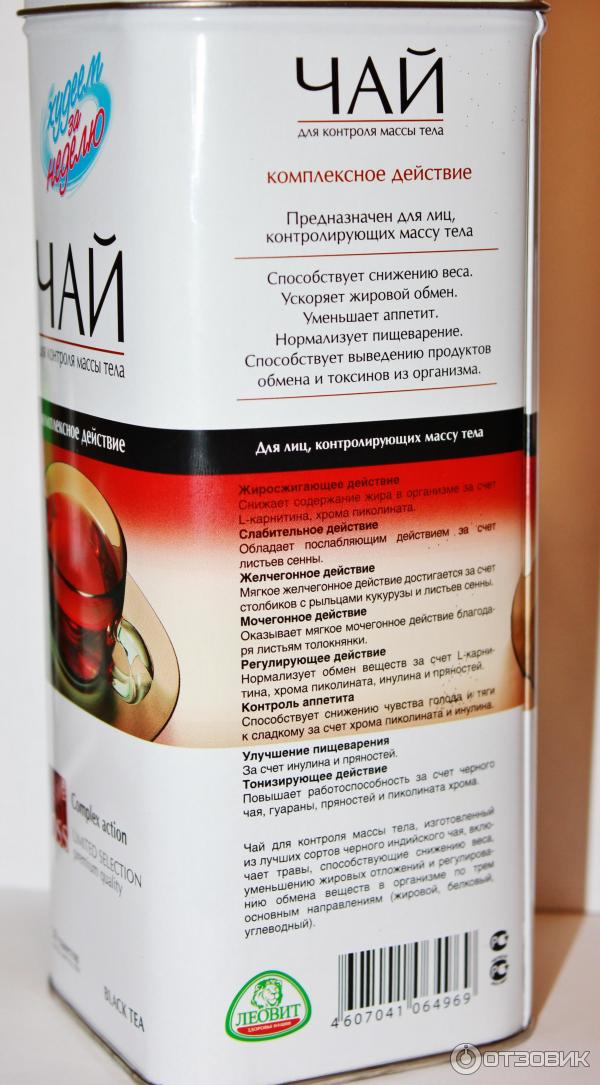 Чай для похудения в аптеках. какой лучше и эффективнее