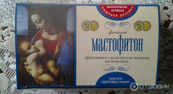 Мастофитон для здоровья женской груди - лечебные свойства. жми!