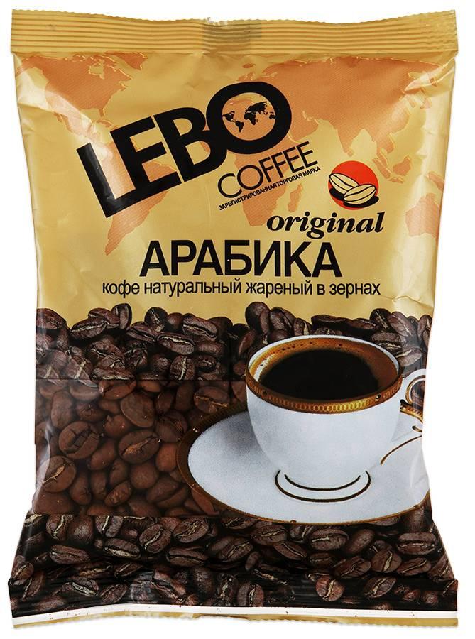 Кофе лебо (lebo)