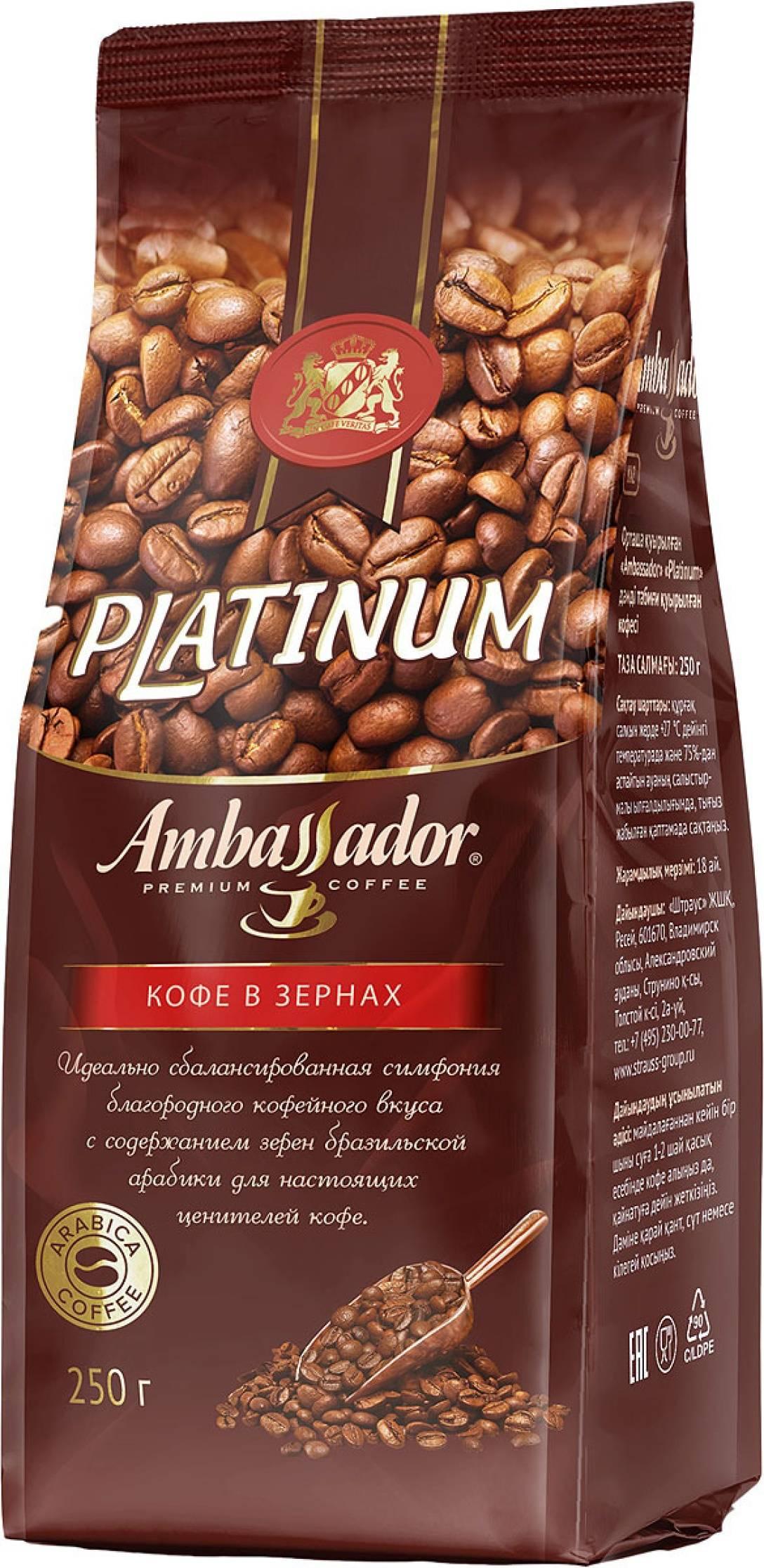 Кофе ambassador platinum— отзывы