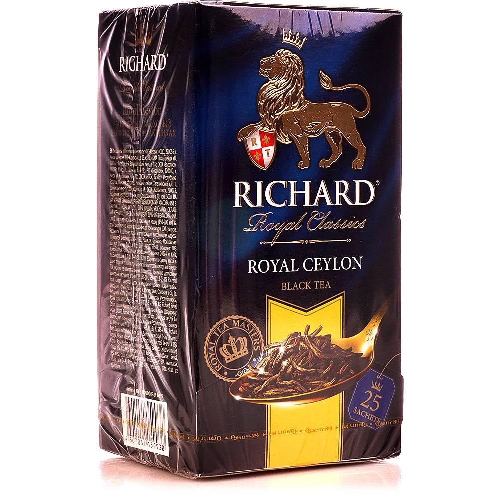 Чай ричард красный. история королевского чая ричард, обзор ассортимента и отзывы. ассортимент и виды