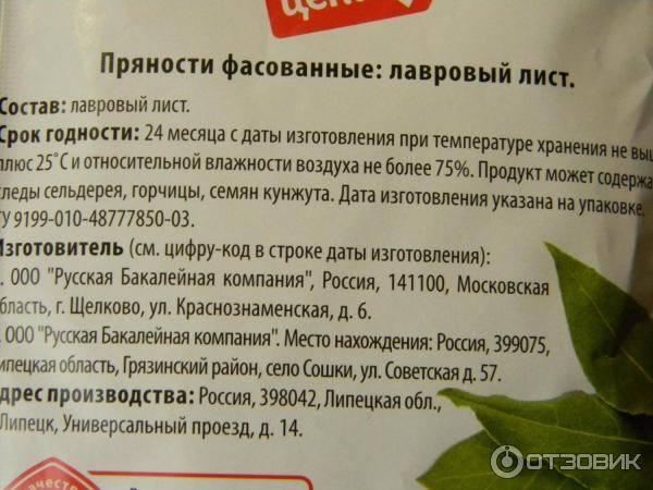 Как использовать лавровый лист для похудения