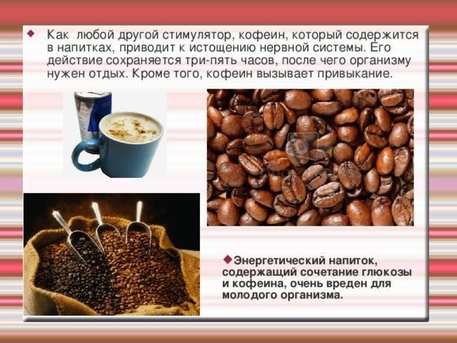 Какие продукты содержат кофеин, где его больше?