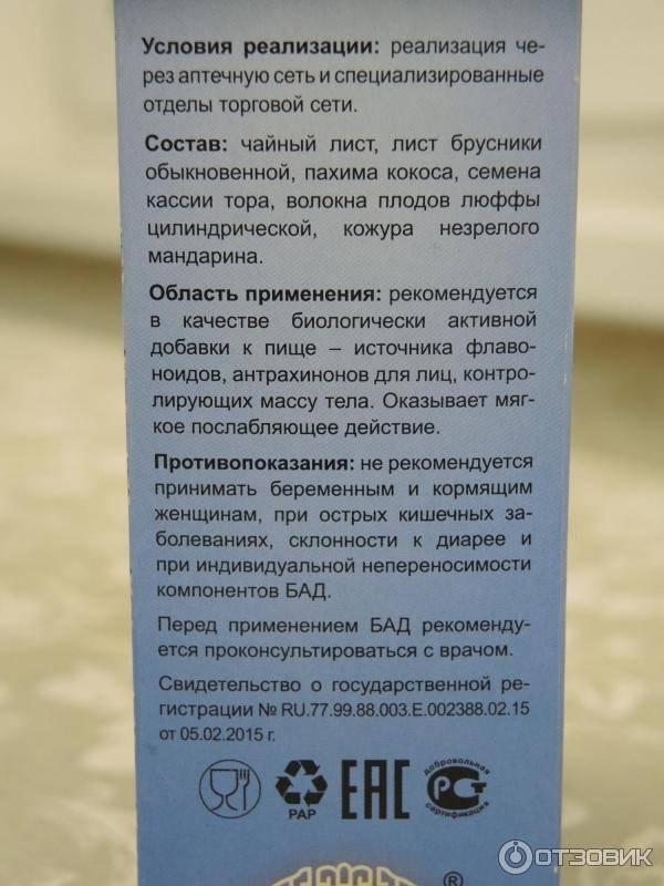 Чай летящая ласточка: польза, вред и инструкция по применению