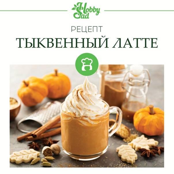 Тыквенный латте: рецепт, который доступен каждому