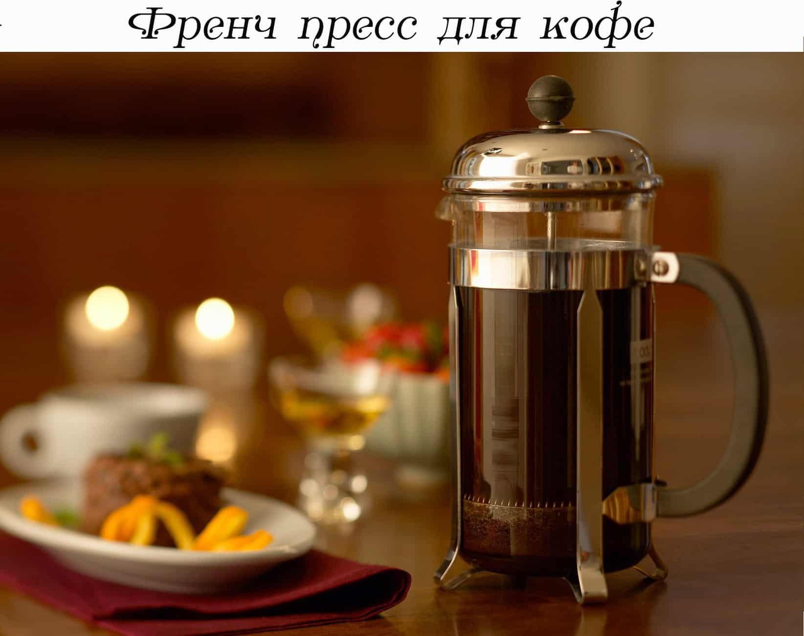 Френч-пресс для кофе, как им правильно пользоваться, рецепты приготовления