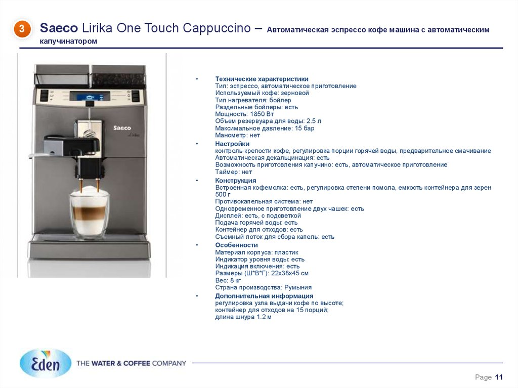 Кофеварка saeco: модели poemia, nina, hd и xsmall, отзывы