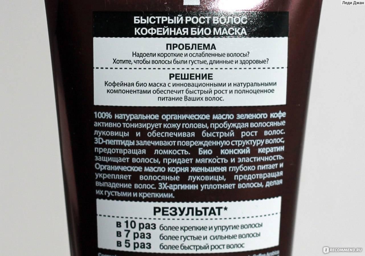 Кофе от облысения - помогает или нет, рецепты масок и шампуней с кофеином