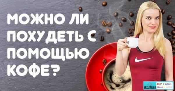 Способствует ли кофе похудению — похудение