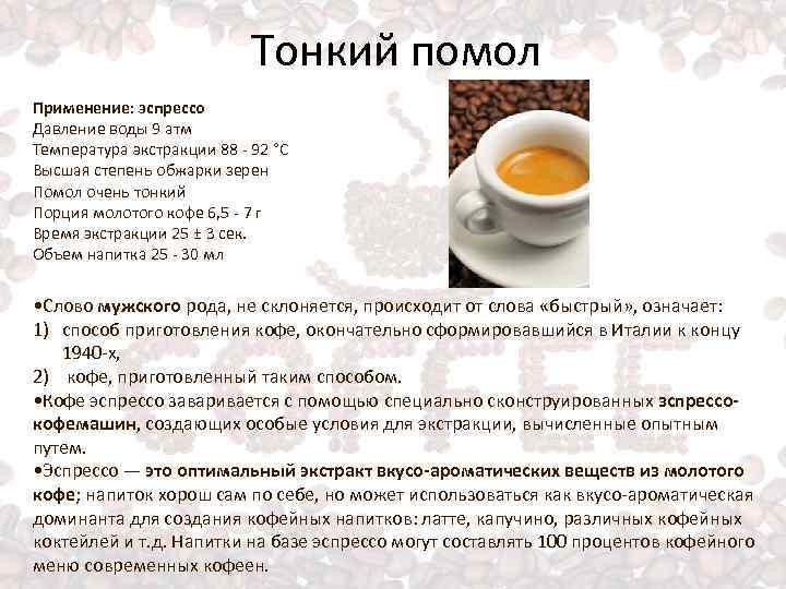 Когда и кому можно пить кофе
