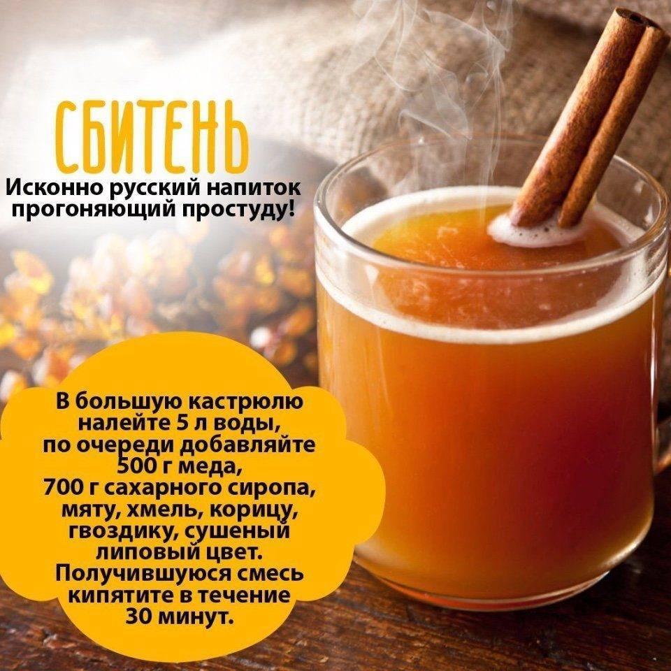 Сбитень: рецепты приготовления классического и заварного напитка