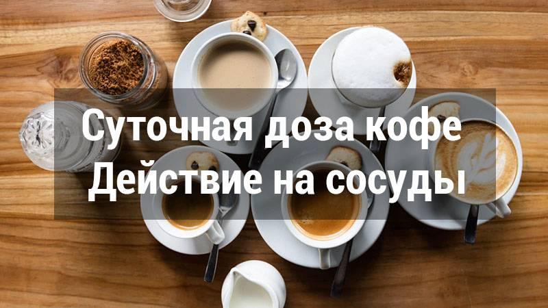 Кофе и сосуды