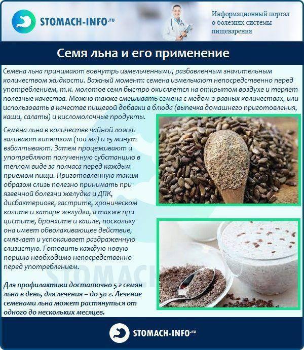 Семена льна польза и вред. применение семени льна в народной медицине