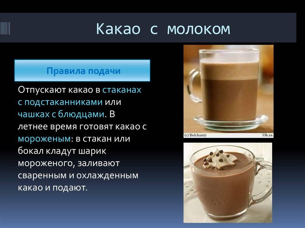 Какая калорийность какао и как его употреблять