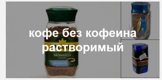 Можно ли пить кофе при геморрое, можно ли употреблять зеленый и имбирный чай?