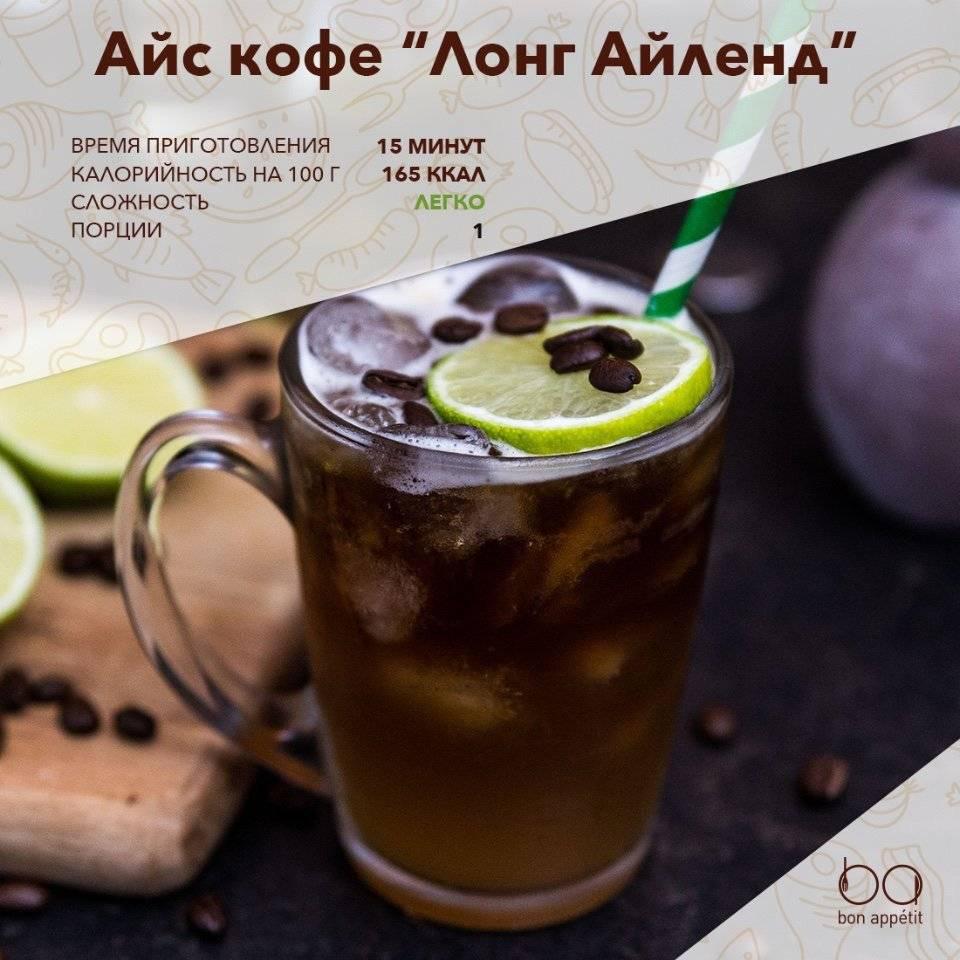 Кофе лонг блэк (long black) - что такое, рецепт, отличие от американо