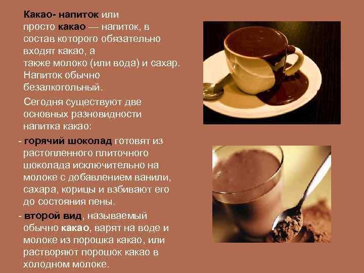 Какао-порошок - состав и калорийность, приготовления напитка для лечения заболеваний и тонуса организма