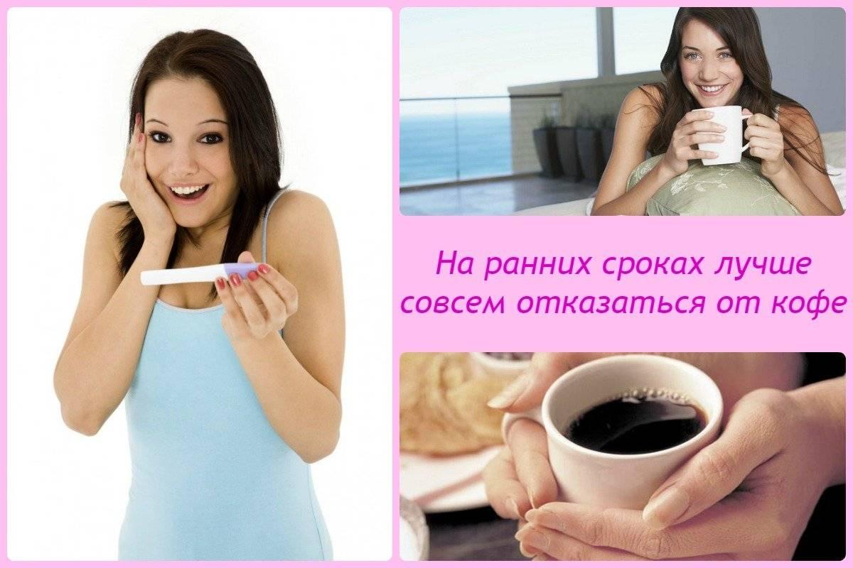 Можно ли беременным кофе и сколько
