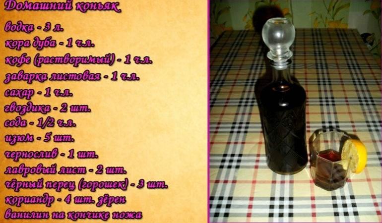 Ликер из самогона: рецепты в домашних условиях, как сделать дома