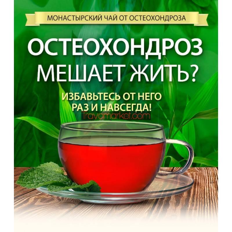 Состав монастырского чая от остеохондроза: особенности приготовления и употребления