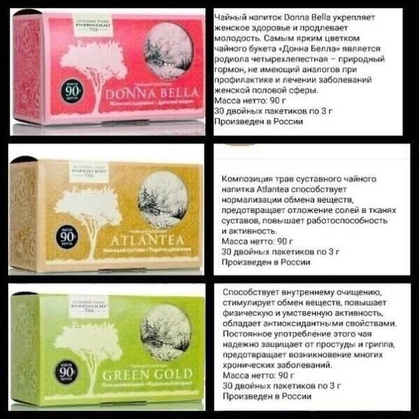 Чай донна белла при бесплодии - 103doktor.ru